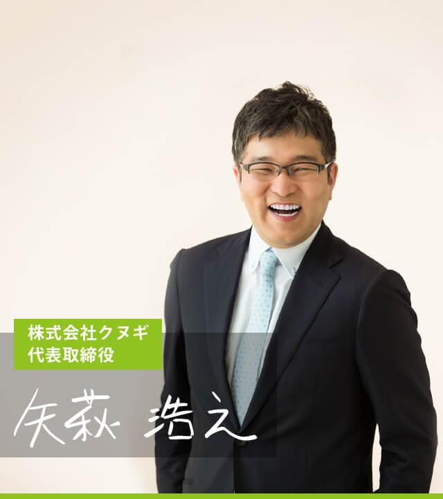 株式会社クヌギ 代表取締役