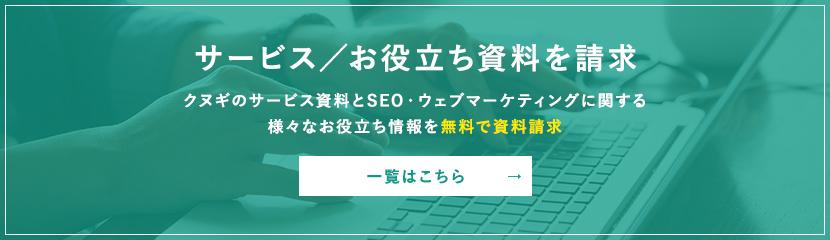 サービス/お役立ち資料ダウンロード