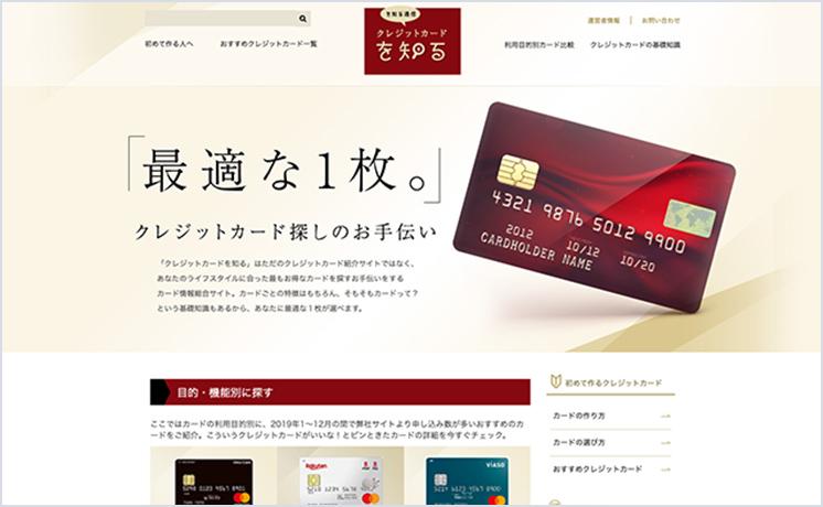 クレジットカードを知る