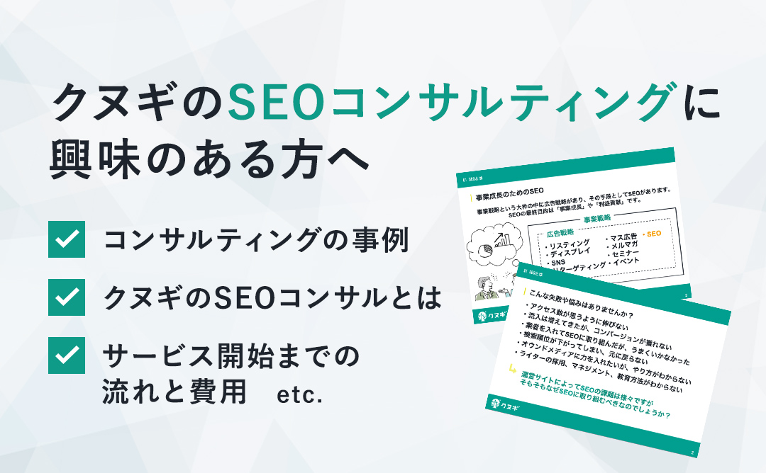 SEO事業 サービス資料